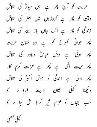 Poetry on Hazrat Imam Husain